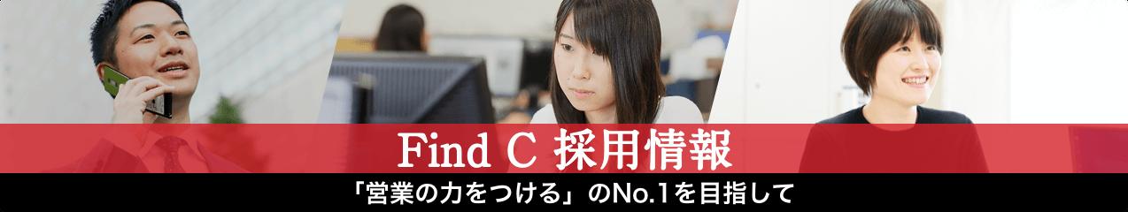 Find C 採用情報「営業の力をつける」のNo.1を目指して